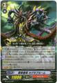 Covert Demonic Dragon, Kagurabloom RR BT14/014