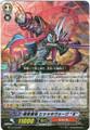 "Covert Demonic Dragon, Hyakki Vogue ""Reverse"" RR BT14/015"