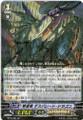 Revenger, Desperate Dragon SP BT15/S01