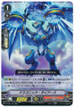Dragonic Gaias V-BT01/020 RR
