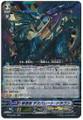 Revenger, Desperate Dragon RRR BT15/001