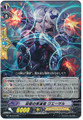 Hatred Prison Revenger, Kuesaru RR BT15/010