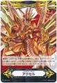 Imaginary Gift Accel Ravenous Dragon, Gigarex V-GM/0018