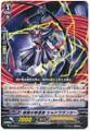 Sharp Point Revenger, Shadow Lancer C BT15/046