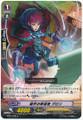 Eloquence Revenger, Glonn C BT15/048