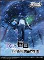 Weiss Schwarz Re:Zero 2 RR R U C CR CC Setx4