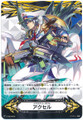Imaginary Gift Accel Marine General of the Restless Tides, Algos V-GM/0020