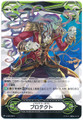 Imaginary Gift Protect King of Demonic Seas, Basskirk V-GM/0023