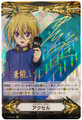 Imaginary Gift Accel Leon Soryu V-GM/0025 SCR