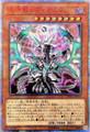 Levionia the Primordial Chaos Dragon SOFU-JP025 20th Secret Rare