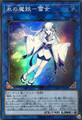 Icicle Mayakashi - Yukionna DBHS-JP037 Super Rare