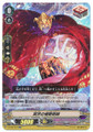 Hades Hypnotist V-BT02/024 RR