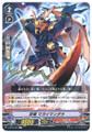 Stealth Dragon, Imitation Mandala V-BT02/050 C