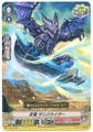 Stealth Dragon, Zanba Rider V-BT02/057 C