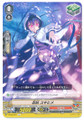 Stealth Fiend, Yukihime V-BT02/061 C