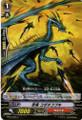 Stealth Dragon, Kodachi Fubuki C BT13/054