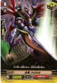 Stealth Dragon, Kurogane C BT13/057