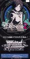 Devil Survivor 2 Booster BOX