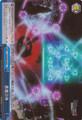 Demon Fusion Foil DS2/SE16-44 C