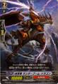 Eradicator, Thunderboom Dragon TD09/004 C