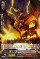 Eradicator, Spark Rain Dragon TD09/005 R