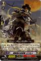 Assassin Sword Eradicator, Susei TD09/006 C