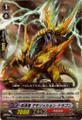 Eradicator, Demolition Dragon TD09/010 C
