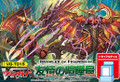 Brawler of Friendship Trial Deck