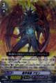 Demonic Marquis, Amon SP BT03/S01