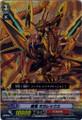 Ravenous Dragon, Gigarex SP BT03/S03