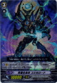 Cosmolord SP BT03/S06