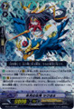 Goddess of the Half Moon, Tsukuyomi RRR BT03/007