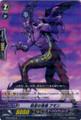 Demon of Aspiration, Amon R BT03/023