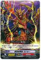 Demonic Dragon Brawler, Kadloo C BT16/053