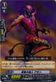 Poet of Darkness, Amon C BT03/043