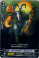Dark Metal Bicorn C BT03/050
