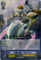 Knight of Tribulations, Galahad C BT03/062