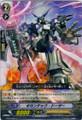 Gigantech Dozer C BT03/063
