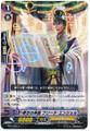 Regalia of Congratulations, Bleach Angel C EB12/026