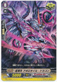 Star-vader, Apollo Nail Dragon TD17/014
