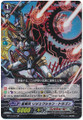 Star-vader, Rejection Dragon RR BT17/017