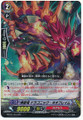 Perdition Dragon, Dragonic Neoflame RR MBT01/010