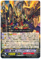 Perdition Dragon, Breakdown Dragon R MBT01/018