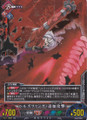 Hell's Fang (add attack) Vol.1/B044 UC