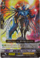 Knight of Nullity, Masquerade SP  BT05/S12