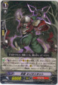 Stealth Beast, Million Rat R  BT05/033