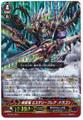 Interdimensional Dragon, Mystery Flare Dragon RRR G-TD01/001