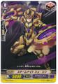 Steam Knight, Shu Sin TD G-TD01/016
