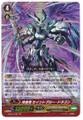 Divine Sacred Dragon, Saint Blow Dragon SP G-BT01/S01