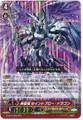 Divine Sacred Dragon, Saint Blow Dragon RRR G-BT01/002
